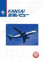 KANSAI 空港レビュー